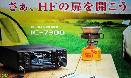 Icom reveals first SDR, IC-7300